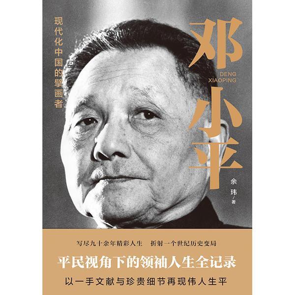 邓小平(一部平民视角的伟人全传!了解现代中国的极佳读本!)