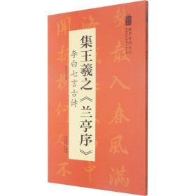 集王羲之《兰亭序》 李白七言古诗陆有珠安徽美术出版社9787539893129艺术