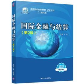 国际金融与结算(第2版)