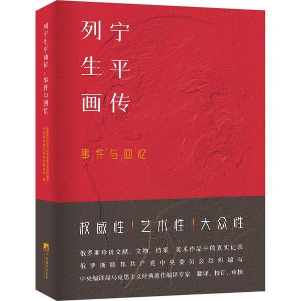列宁生平画传:事件与回忆