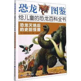 恐龙灭绝后的史前怪兽英国琥珀出版公司甘肃科学技术出版社9787542426031童书
