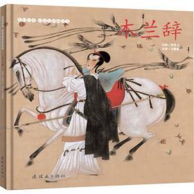 中国 本:彩 连环画故事•木兰辞唐勇力连环画出版社9787505638099