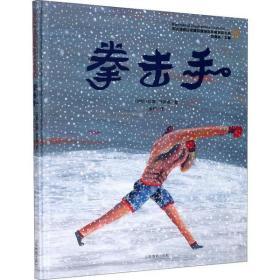 拳击手(布拉迪斯拉发国际插画双年展获奖书系第五辑)
