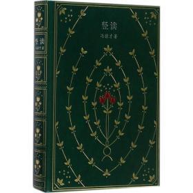 竖读冯骥才海豚出版社9787511038944