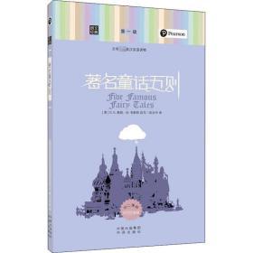 有名童话五则/朗文经典文学名著英汉双语读物(英)D. K. 斯旺(D. K. Swan)中译出版社9787500148265语言文字