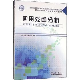 应用泛函分析天津大学数学学院天津大学出版社9787561864852