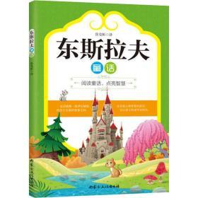 东斯拉夫童话张克恒译内蒙古文化出版社9787552114683童书