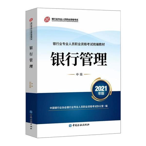 银行业专业人员职业资格考试教材2021(原银行从业资格考试) 银行管理(中级)(2021年版)
