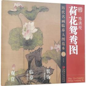 明·陈洪绶《荷花鸳鸯图》江西美术出版社江西美术出版社9787548078821艺术