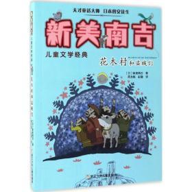 花木村和盗贼们新美南吉浙江少年儿童出版社9787534282669童书