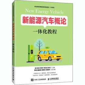 新能源汽车概论一体化教程吴兴敏人民邮电出版社9787115526427