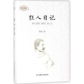 魯迅小說集(狂人日記)魯迅中國商業出版社9787520802246