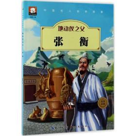 地动仪之父:张衡胡媛媛湖北美术出版社9787539471884童书
