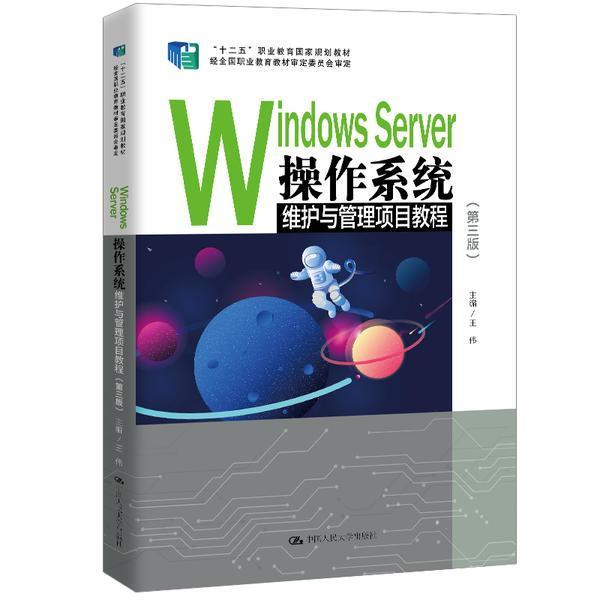 "WindowsServer操作系统维护与管理项目教程(第三版)/""十二五""职业教育国家规划教材"