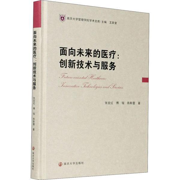 面向未来的医疗:创新技术与服务//南京大学管理学院学术文库