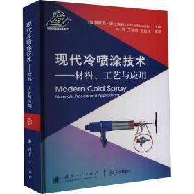 现代冷喷涂技术:材料、工艺与应用