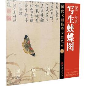 宋·赵昌《写生蛱蝶图》江西美术出版社江西美术出版社9787548078791艺术