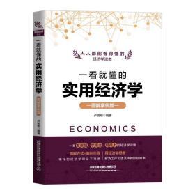 一看就懂的实用经济学(图解案例版)卢明明中国铁道出版社9787113262587