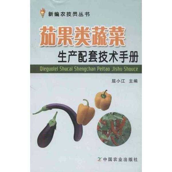 茄果类蔬菜生产配套技术手册