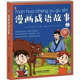 漫画成语故事 2周勇机械工业出版社9787111628477童书