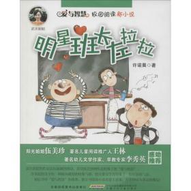 爱与智慧校园阅读新小说?明星班长左拉拉许诺晨安徽少年儿童出版社9787539785233童书