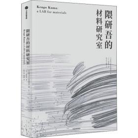 隈研吾的材料研究室隈研吾中信出版社9787521709599艺术