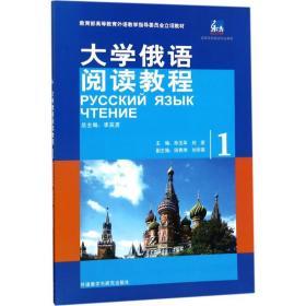 大学俄语阅读教程(1)李英男外语教学与研究出版社9787560077826语言文字