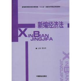新编经济法曹丽萍中国商业出版社9787504494870小说