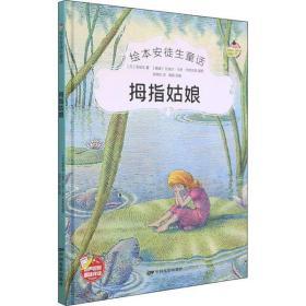 绘本安徒生童话•拇指姑娘安徒生中国电影出版社9787106051716童书
