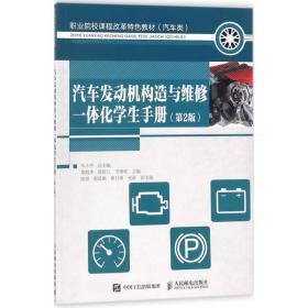汽车发动机构造与维修一体化学生手册(D2版)黄凯华人民邮电出版社9787115463593生活