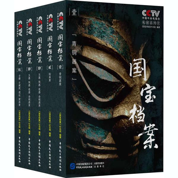 国宝档案系列丛书(5本)