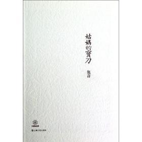 姑媽的寶刀莫言上海文藝出版社9787532145225