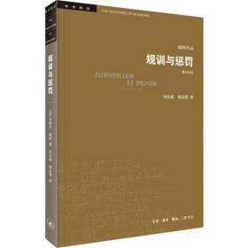 规训与惩罚(修订译本)米歇尔·福柯生活读书新知三联书店9787108065841宗教