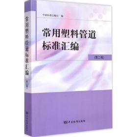 常用塑料管道標準匯編(D2版)中國標準出版社中國標準出版社9787506678216