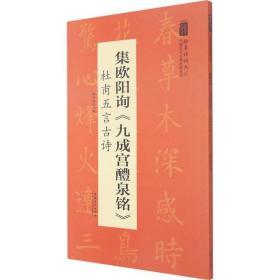 集欧阳询《九成宫醴泉铭》 杜甫五言古诗陆有珠安徽美术出版社9787539893020艺术
