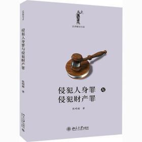 侵犯人身罪與侵犯財產罪張明楷北京大學出版社9787301318812法律