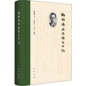 梅贻琦西南联大日记梅贻琦中华书局9787101131857历史