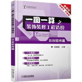 一图一算之装饰装修工程造价(升级版)(BIM软件篇)张国栋机械工业出版社9787111589006