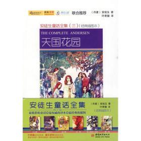 安徒生童话全集(三)天国花园:经典插图版、  英文原版安徒生中国城市出版社9787507421408童书