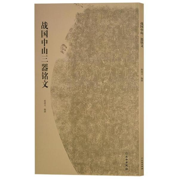 战国中山三器铭文