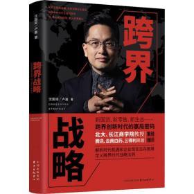 跨界战略 跨界创新时代的赢局密码沈国梁东方出版中心9787547317457