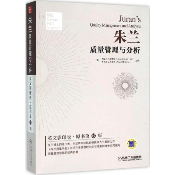 朱兰质量管理与分析(英文影印版)