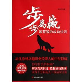 步步为赢李旭升 著中国言实出版社9787517105466管理