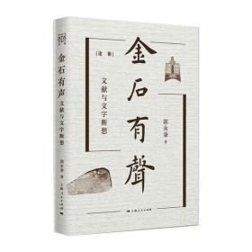 金石有声:文献与文字断想郭永秉上海人民出版社9787208169265童书