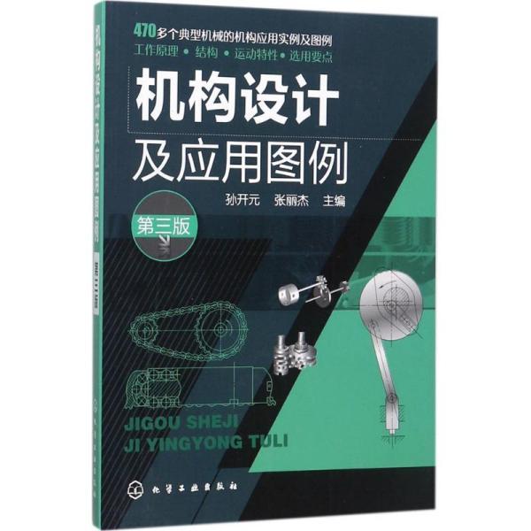 机构设计及应用图例(第三版)