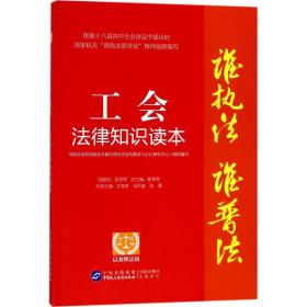 工会法律知识读本(以案释法版)       法学研究所法治宣传教育与公法研究中心中国民主法制出版社9787516213681法律