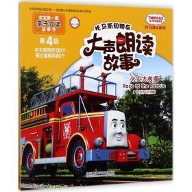 火灾大救援英国HIT娱乐有限公司 编著;肖恩 译外语教学与研究出版社9787513588034童书