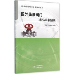 國外先進閥門材料標準解析寧丹楓中國標準出版社9787506677660