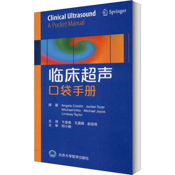 临床超声口袋手册