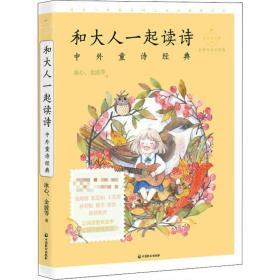 成長讀書課?和大人一起讀詩 中外童詩經典 名師導讀美繪版冰心中國致公出版社9787514514117